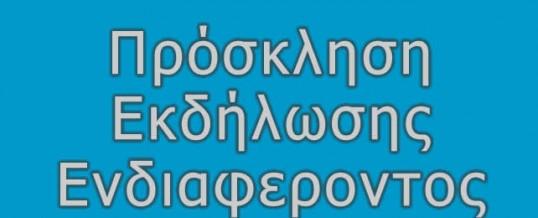 Πρόσκληση εκδήλωσης ενδιαφέροντος προγράμματος «Ανάπτυξη Ανθρώπινου Δυναμικού, Εκπαίδευση και Δια Βίου Μάθηση»