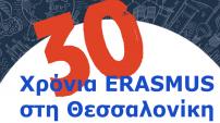 30 ΧΡΟΝΙΑ  ERASMUS ΣΤΗ ΘΕΣΣΑΛΟΝΙΚΗ