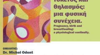 Εγκυμοσύνη, τοκετός και θηλασμός: μια φυσική συνέχεια