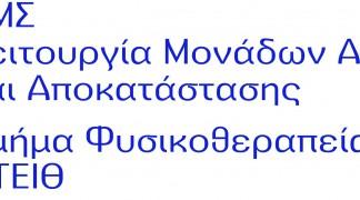 Παράταση προθεσμίας υποβολής αιτήσεων για το ΠΜΣ «Λειτουργία Μονάδων Αποθεραπείας και Αποκατάστασης»