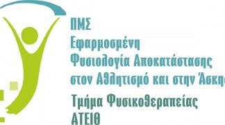 Παράταση προθεσμίας υποβολής αιτήσεων για το ΠΜΣ «Εφαρμοσμένη Φυσιολογία Αποκατάστασης στον Αθλητισμό και στην Άσκηση»