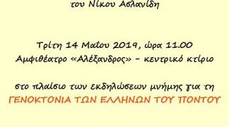Προβολή Ντοκιμαντέρ για τη Γενοκτονία των Ελλήνων του Πόντου